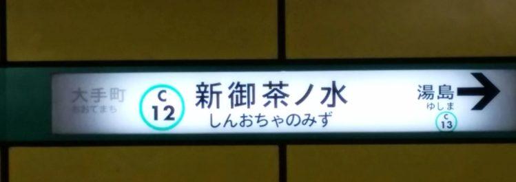 Hinweis auf Fahrtrichtung einer U-Bahn Linie in Tokio