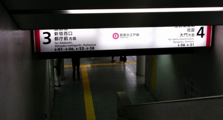 Hinweisschild auf einer Station zur Fahrtrichtung und den Stationen in der U-Bahn in Tokio