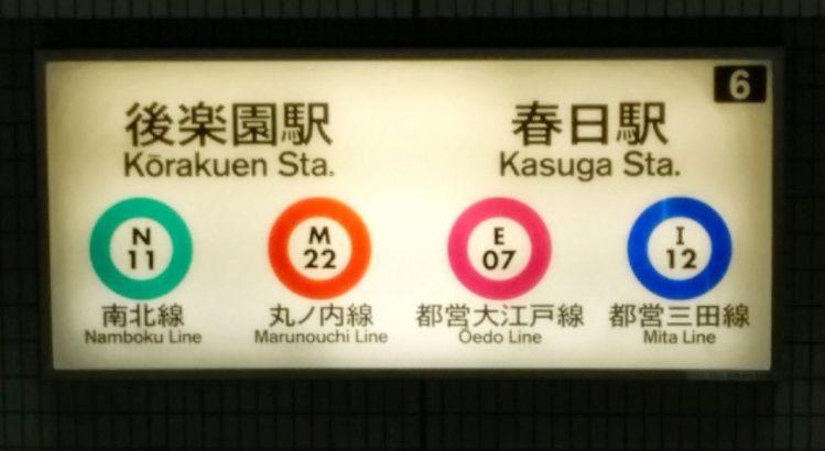 Streckenkennzeichnung an der Außenseite einer U-Bahn Station in Tokio