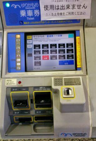 Fahrkartenautomat in der U-Bahn in Tokio