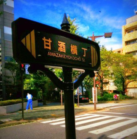Alte Straßenschilder in Nihombashi in Tokio