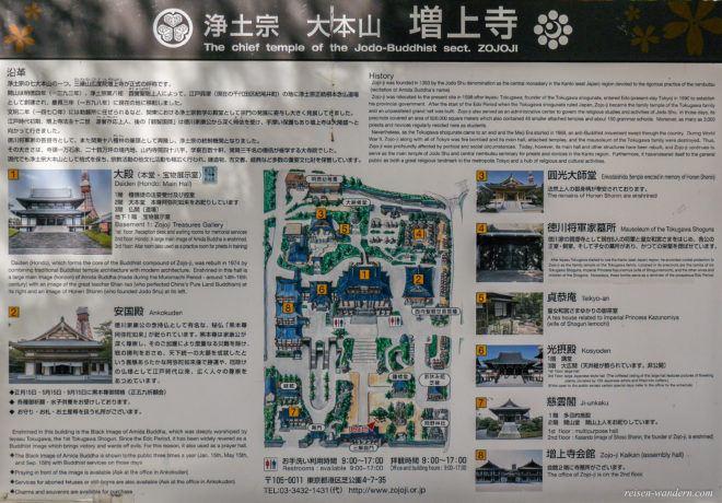 Infotafel des Zōjō-ji Tempels