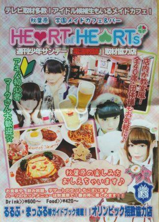 Bunter Flyer von einem Maidcafe