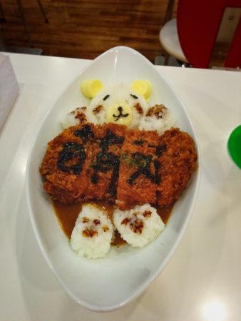 Hühnchen mit Reis in Form eines liegenden Teddybär