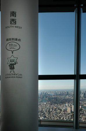 Höchster Punkt im Skytree