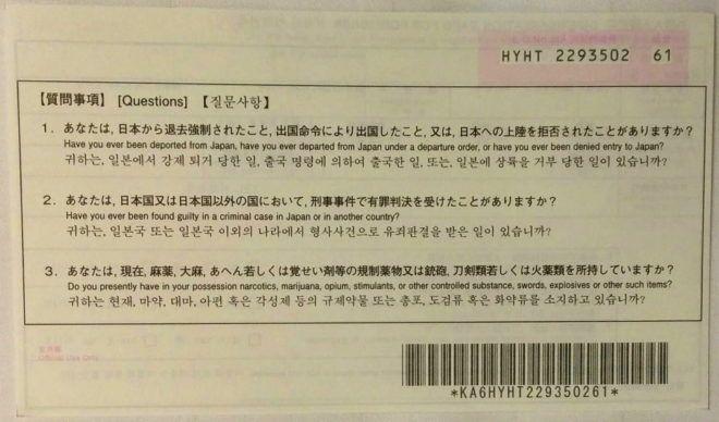 Foto Einreiseformular Japan Rückseite