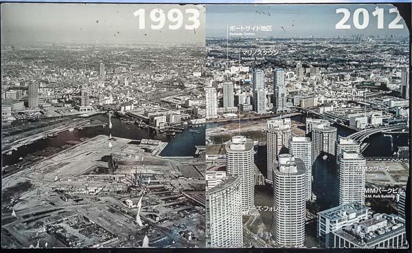 Bild: Foto Yokohama 1993 und 2012