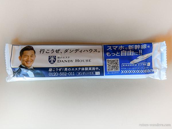 Frischetuch im Shinkansen