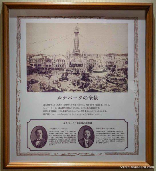 Foto vom Tsūtenkaku Tower Anfang des 20. Jahrhunderts
