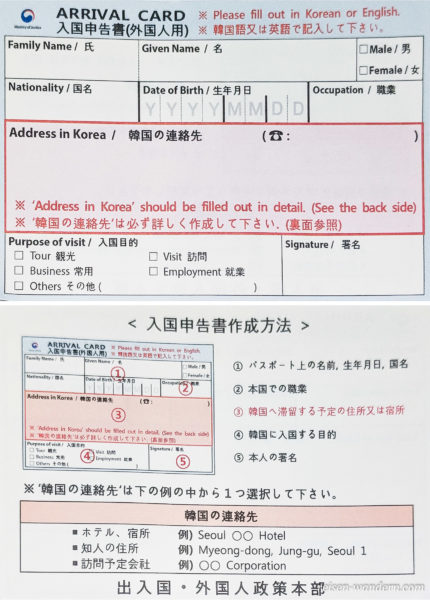 Einreisezettel für Südkorea